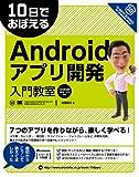10日でおぼえる Androidアプリ開発入門教室