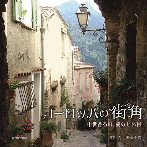 ヨーロッパの街角 中世香る町、愛らしい村