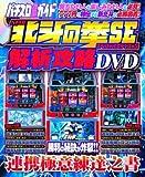 パチスロ北斗の拳SE(スペシャルエディション)解析攻略DVD (白夜ムック Vol. 261)