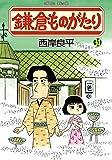 鎌倉ものがたり(31) (アクションコミックス)