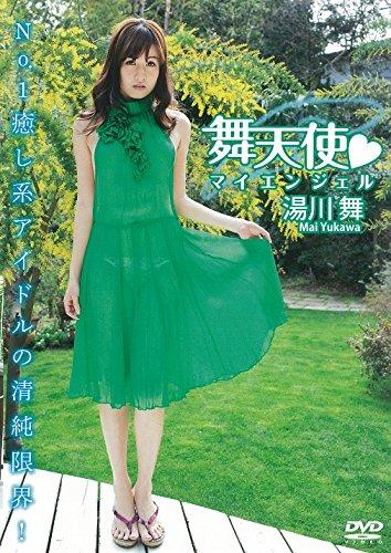 湯川舞  舞天使マイエンジェル [DVD]