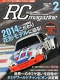RC magazine (ラジコンマガジン) 2014年 02月号 [雑誌]