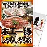 忘年会・二次会・コンペ・ビンゴ景品 パネもく! イタリア産 ホエー豚しゃぶしゃぶ肉(目録・A4パネル付)