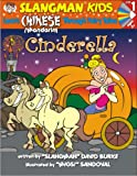 Learn Chinese (Mandarin) Through Fairy Tales: Cinderella : Level 1 (Foreign Language Through Fairy Tales) (Slangman Kids: Level 1)