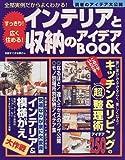 インテリアと収納のアイデアBOOK—すっきり!広く住める! (別冊すてきな奥さん)
