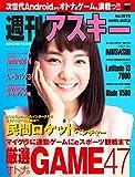 週刊アスキー No1070