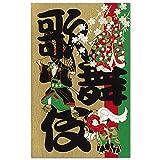 クリスマスカード 和風 海外向け ホールマーク 【ホ-9】 「歌舞伎」 XAJ-711-245 シルクプリントカード
