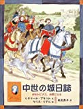 中世の城日誌—少年トビアス、小姓になる (大型絵本)