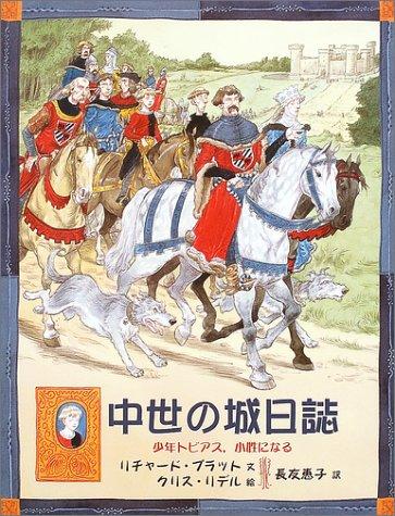 中世の城日誌