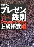 �����ł���v���[���̓S�� POWER POINT�㋉�Ɉӕ�