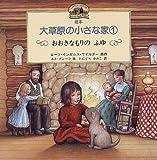 おおきなもりのふゆ―絵本・大草原の小さな家〈1〉