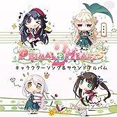 『PRIMAL×HEARTS2』キャラクターソング&サウンドアルバム