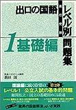 出口の国語レベル別問題集―高校受験 (1) (東進ブックス)