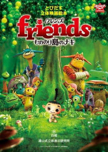 friendsもののけ島のナキ