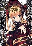 ローゼンメイデン 1 (1) (ヤングジャンプコミックス)