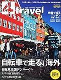 カドカワムック Travel Community Magazine 4travel vol.5