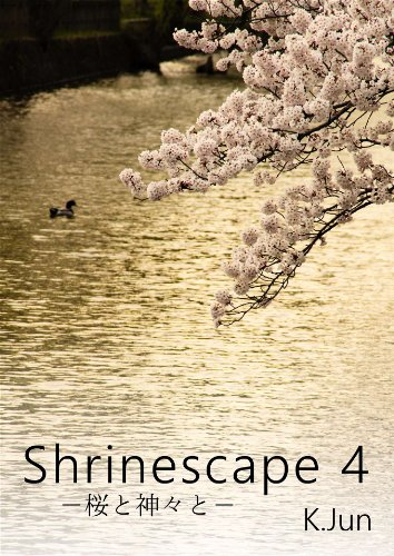 Shrinescape vol.4: 桜と神々と