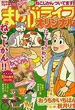 月刊 まんがライフオリジナル 2008年 06月号 [雑誌]