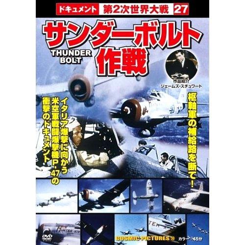 サンダーボルト作戦 CCP-200 [DVD]