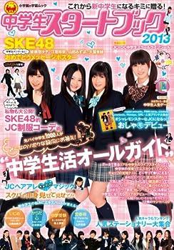 中学生スタートブック2013 (小学館の学習ムック 5号)