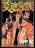 莫逆家族(1) (ヤングマガジンコミックス)