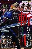 パチスロ必勝ガイドDVD 新鬼武者 鬼斬り極盤(パーフェクトディスク) (DVD付)