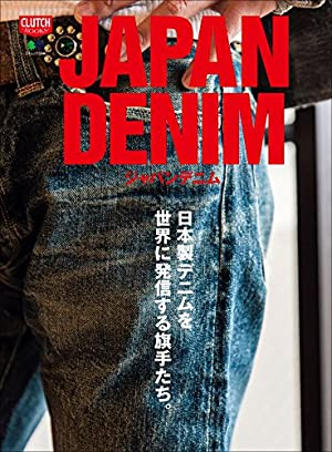 JAPAN DENIM[雑誌] 別冊CLUTCH