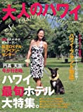 大人のハワイ vol.8 (2008)―Luxury Hawaii (8) (NEKO MOOK 1098)