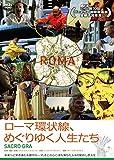 ローマ環状線、めぐりゆく人生たち[DVD]