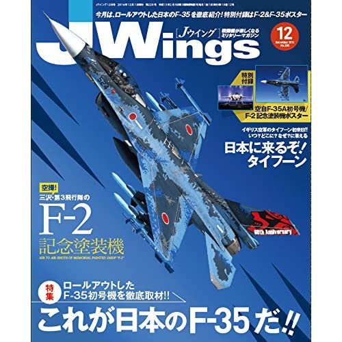 J Wings (ジェイウイング) 2016年12月号