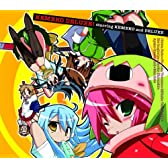 ケメコデラックス!/プリップリン体操 TVアニメ「ケメコデラックス!」OP&EDテーマ