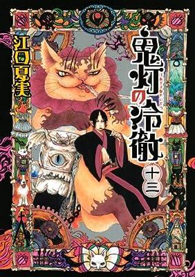 鬼灯の冷徹(13) (モーニングKC)