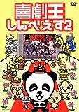 喜劇王しんべえす 2 [DVD] (商品イメージ)