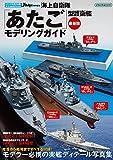 海上自衛隊「あたご」型護衛艦モデリングガイド最新版