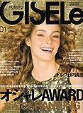 GISELe(ジゼル) 2017年 01 月号 [雑誌]