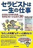 【セラピストは一生の仕事】〜心づよいミカタとなるセラピスト・シェルパ30〜