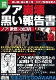 ノア崩壊 黒い報告書 (別冊宝島1882 ノンフィクション)