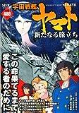 宇宙戦艦ヤマト新たなる旅立ち (MFコミックス)