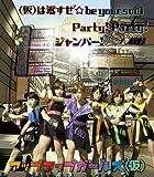 (仮)は返すぜ☆be your soul/Party! Party!/ジャンパー! <通常盤>