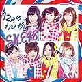 SKE48「12月のカンガルー」