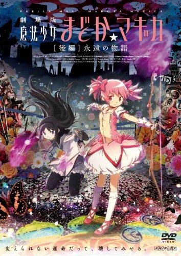 劇場版 魔法少女まどか☆マギカ 【後編】/永遠の物語