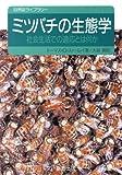 ミツバチの生態学―社会生活での適応とは何か (自然誌ライブラリー)