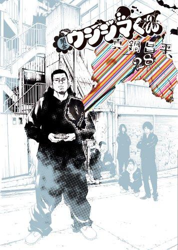 闇金ウシジマくん 28 (ビッグコミックス)