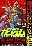 機動戦士ガンダムTHE ORIGIN (1) -始動編- (角川CVSコミックス)