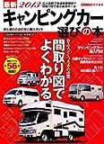 2013 キャンピングカー選び