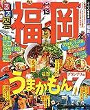 るるぶ福岡'13 (国内シリーズ)