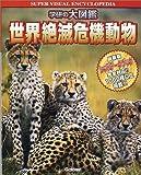 絶滅の危機にある動物たち〜リオ・デ・ジャネイロの動物園にて〜