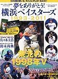 夢をありがとう!横浜ベイスターズ1993-2011 2012年 01月号 [雑誌]