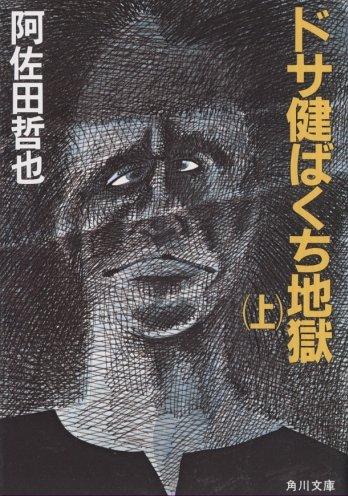 ドサ健ばくち地獄 (上) (角川文庫 (5834))