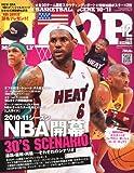 HOOP (フープ) 2010年 12月号 [雑誌]